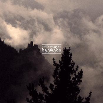 საქართველოს ბგერები ºº the sounds of GEORGIA ºº ((saqartvelos bgerebi)) cover art