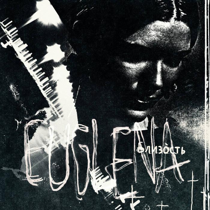 Близость (EP) cover art