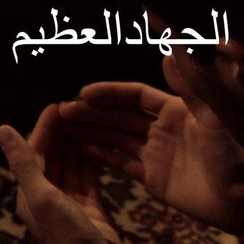 LE GRAND JIHAD • soufisme en Tchétchénie (1) cover art