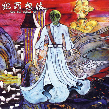 "Fanzui Xiangfa 7"" cover art"