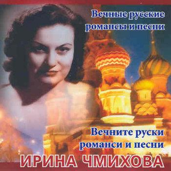 Вечните руски романси и песни (Vechnite ruski romansi i pesni) cover art