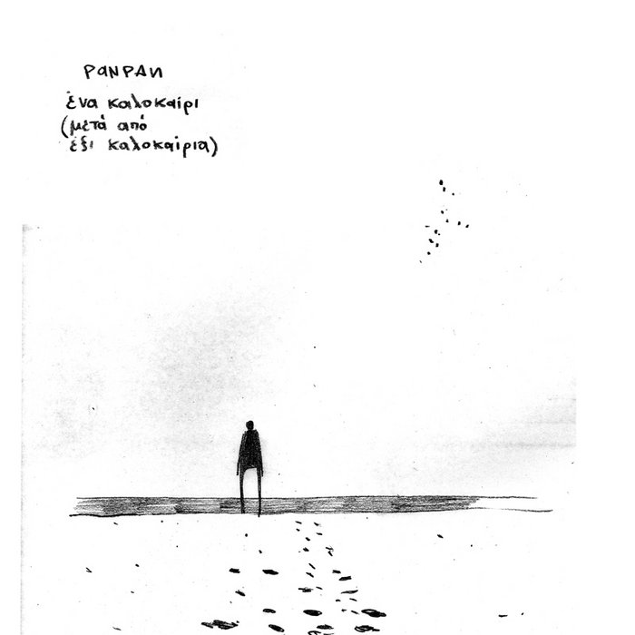 Ένα καλοκαίρι (μετά από έξι καλοκαίρια) cover art