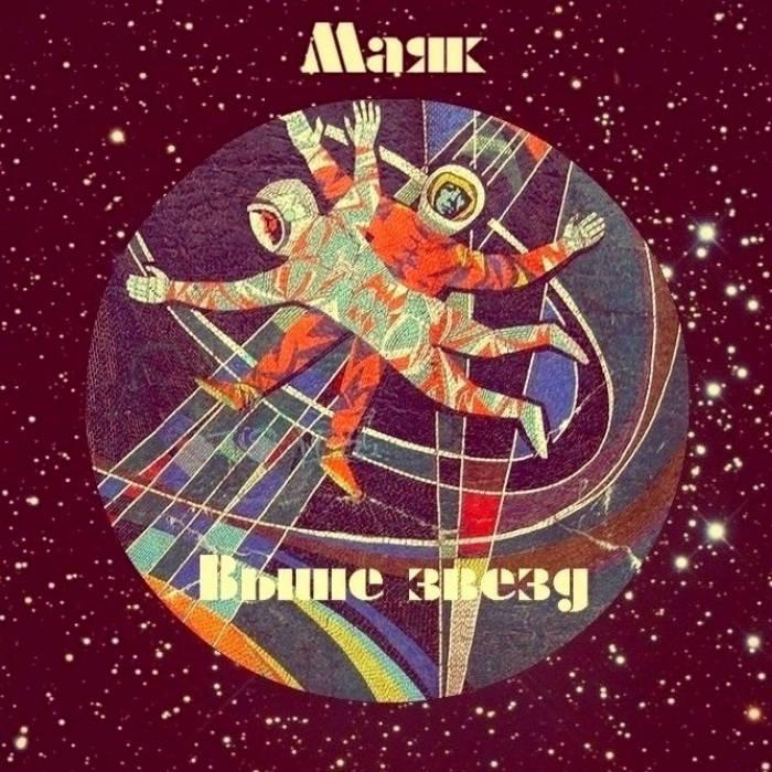 Выше звезд (ЕР) cover art
