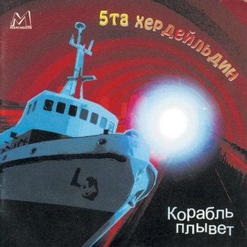 Skipið siglir by 5ta herdeildin cover art