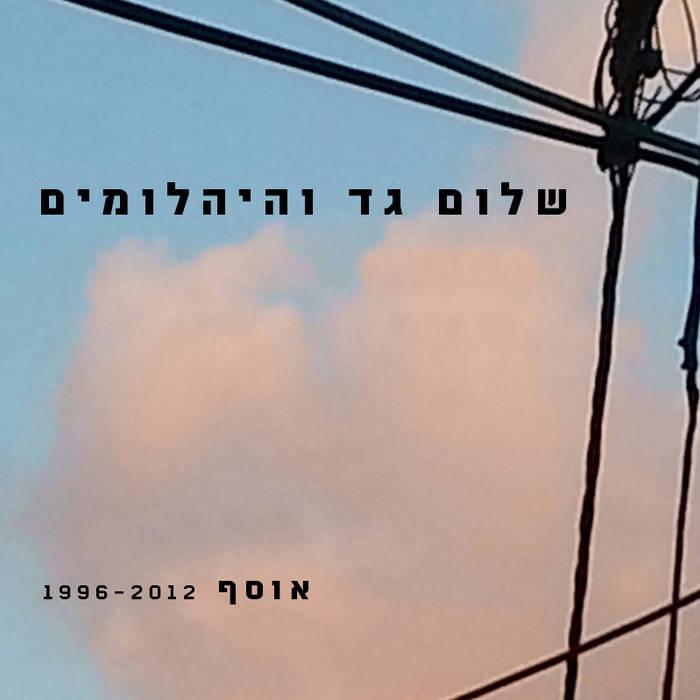 אוסף 2012 - 1996 cover art