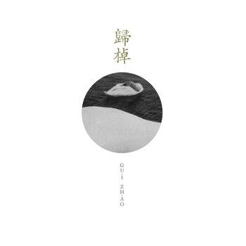 歸棹 guī zhào cover art