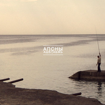 АҦСНЫ АШЬҬАБЖЬ ˜˜ the sounds of ABKHAZIA ˜˜ ((apsny ashtabzh)) cover art