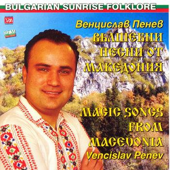 Вълшебни песни от Македония (Valshebni pesni ot Makedonia) cover art