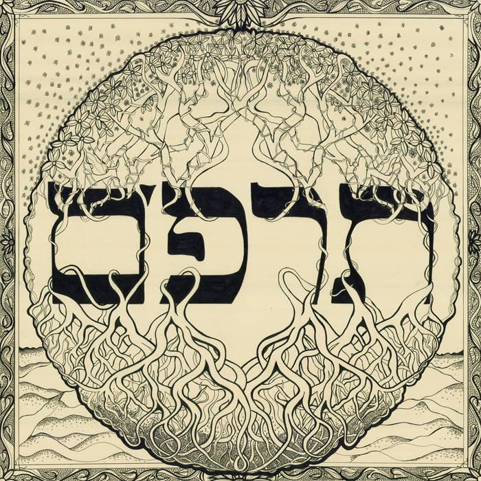 Teraphim cover art
