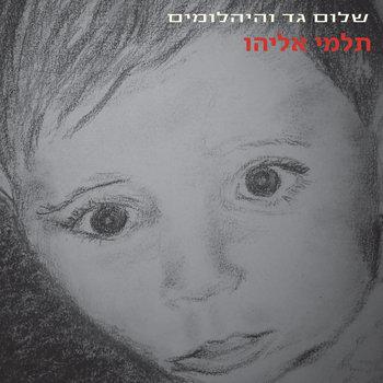 תלמי אליהו cover art