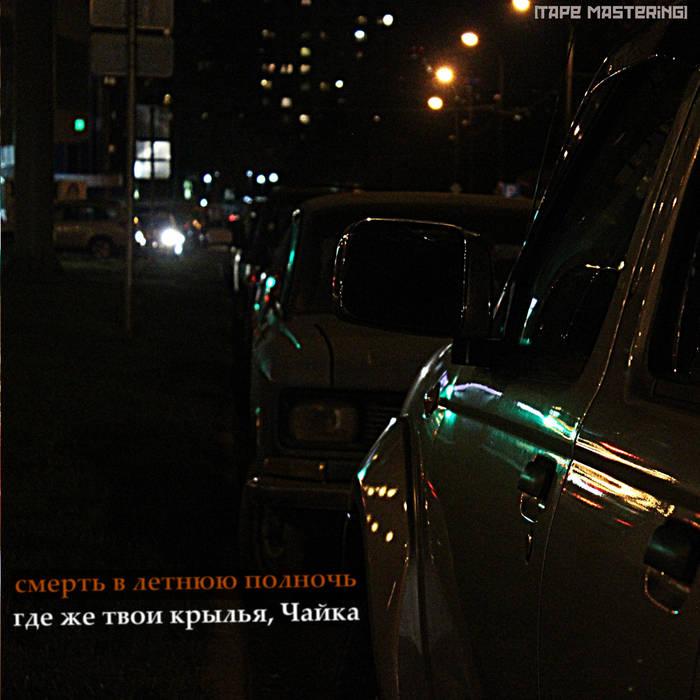 смерть в летнюю полночь - где же твои крылья, Чайка [Tape Mastering] (2015)