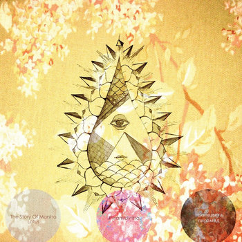 The Story of Marsha Lotus (Vinyl/itunes) cover art