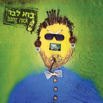 בונג רוק cover art