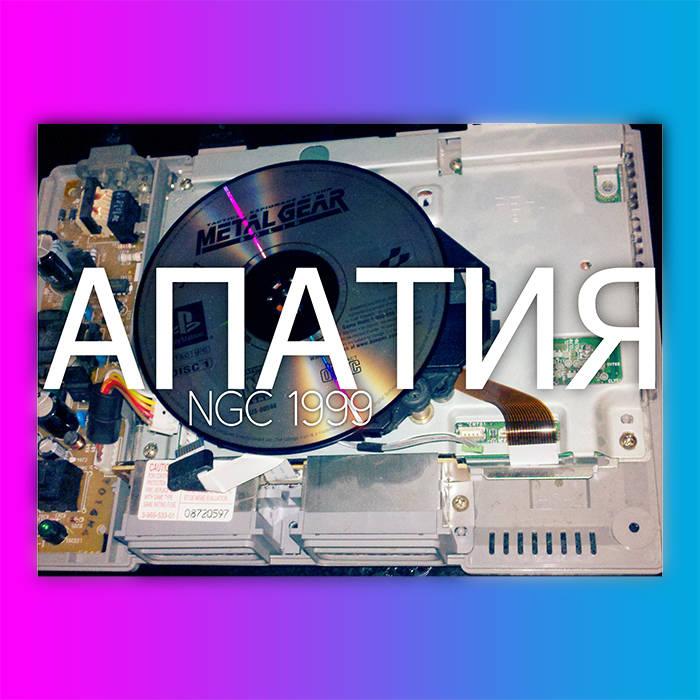 АПАТИЯ | APATHY cover art