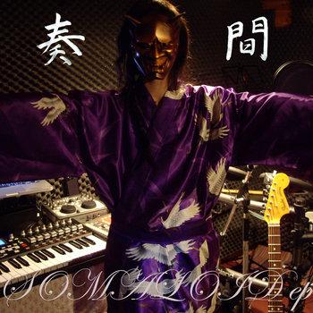 SOMALOID ep cover art