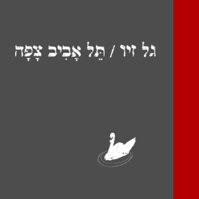 תל אביב צפה cover art