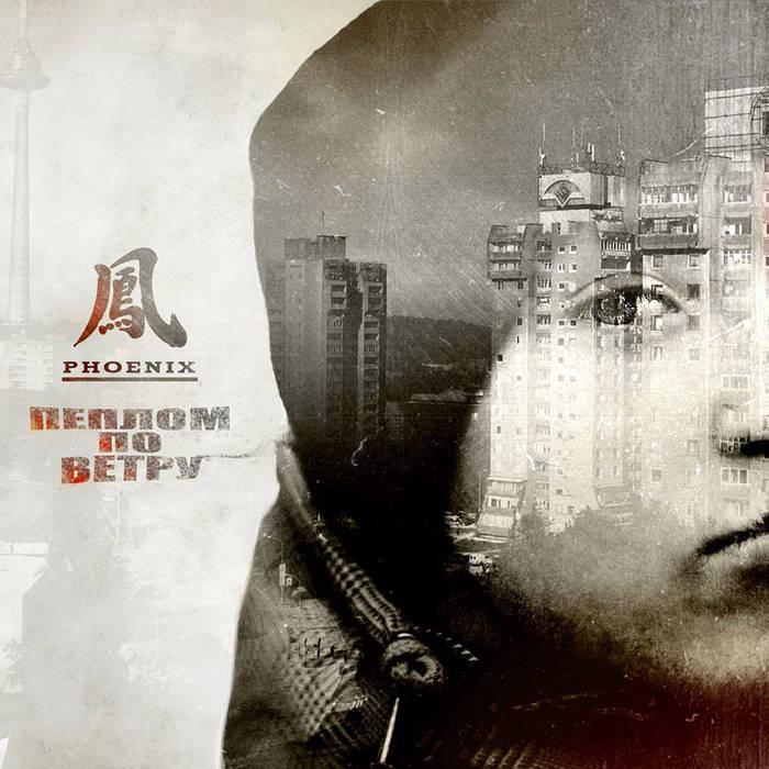 Phoenix - Пеплом по Ветру cover art