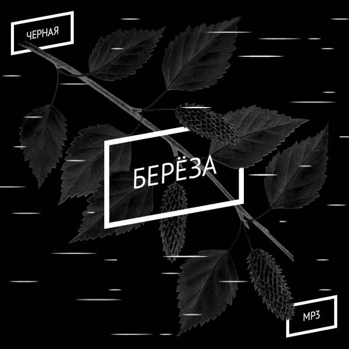 V/A – Black Compilation cover art
