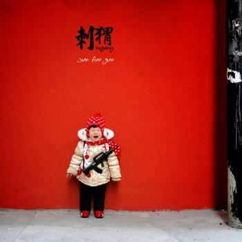 Sun Fun Gun 阳光、欢乐、枪。 cover art