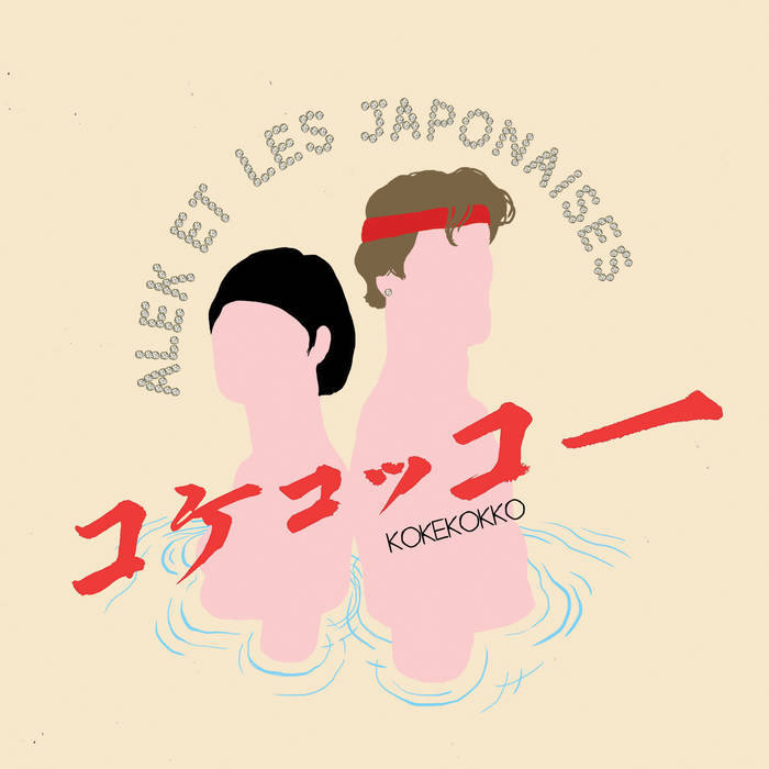 コケコッコー KOKEKOKKO cover art