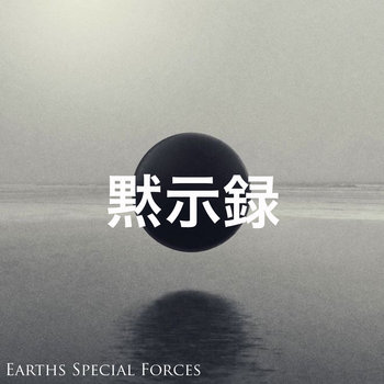 Earths Special Forces cover art