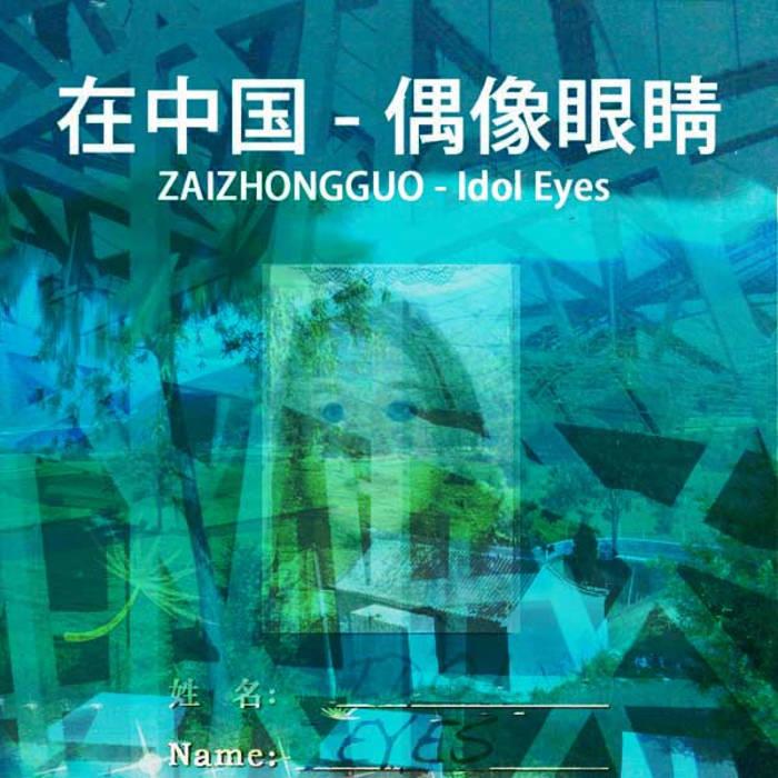 ZAIZHONGGUO cover art