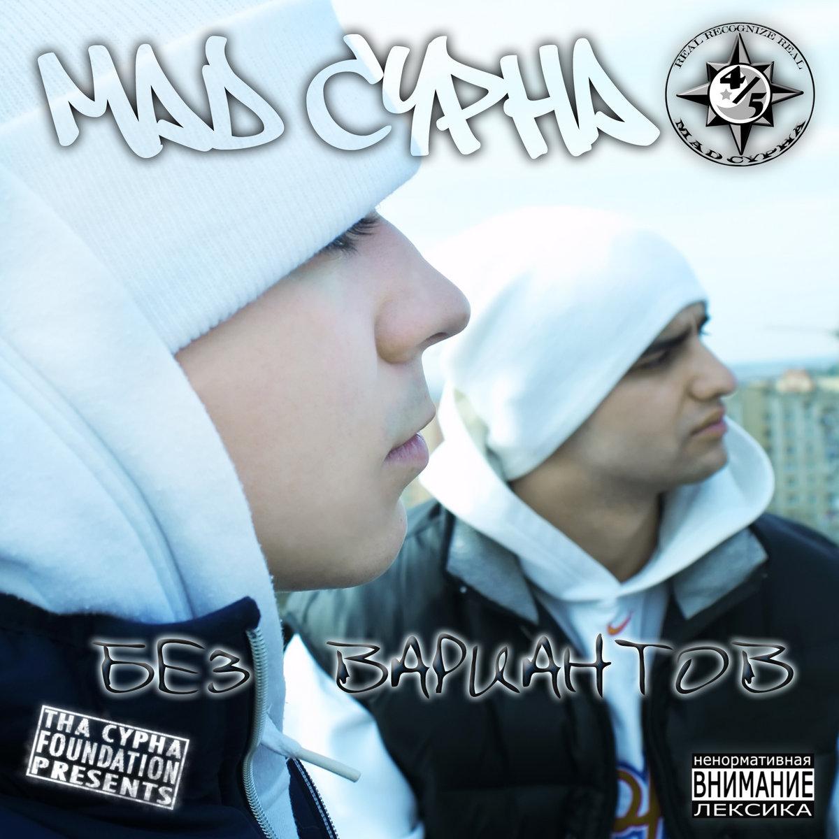 Mad Cypha – Без Вариантов (2015)