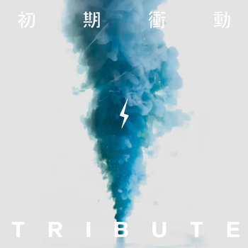 初期衝動TRIBUTE cover art