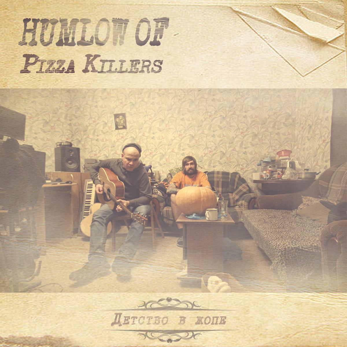 Humlow of Pizza Killers — Детство в жопе (2016)