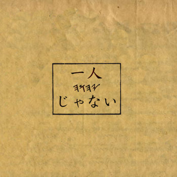 Hitori Janai cover art