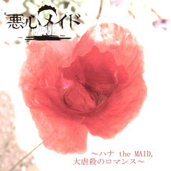 JAPANESE FELATIO | Akushin MAID: akushinmaid.bandcamp.com/track/japanese-felatio