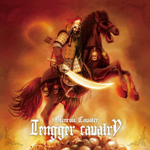 Sunesu Cavalry (2012) cover art