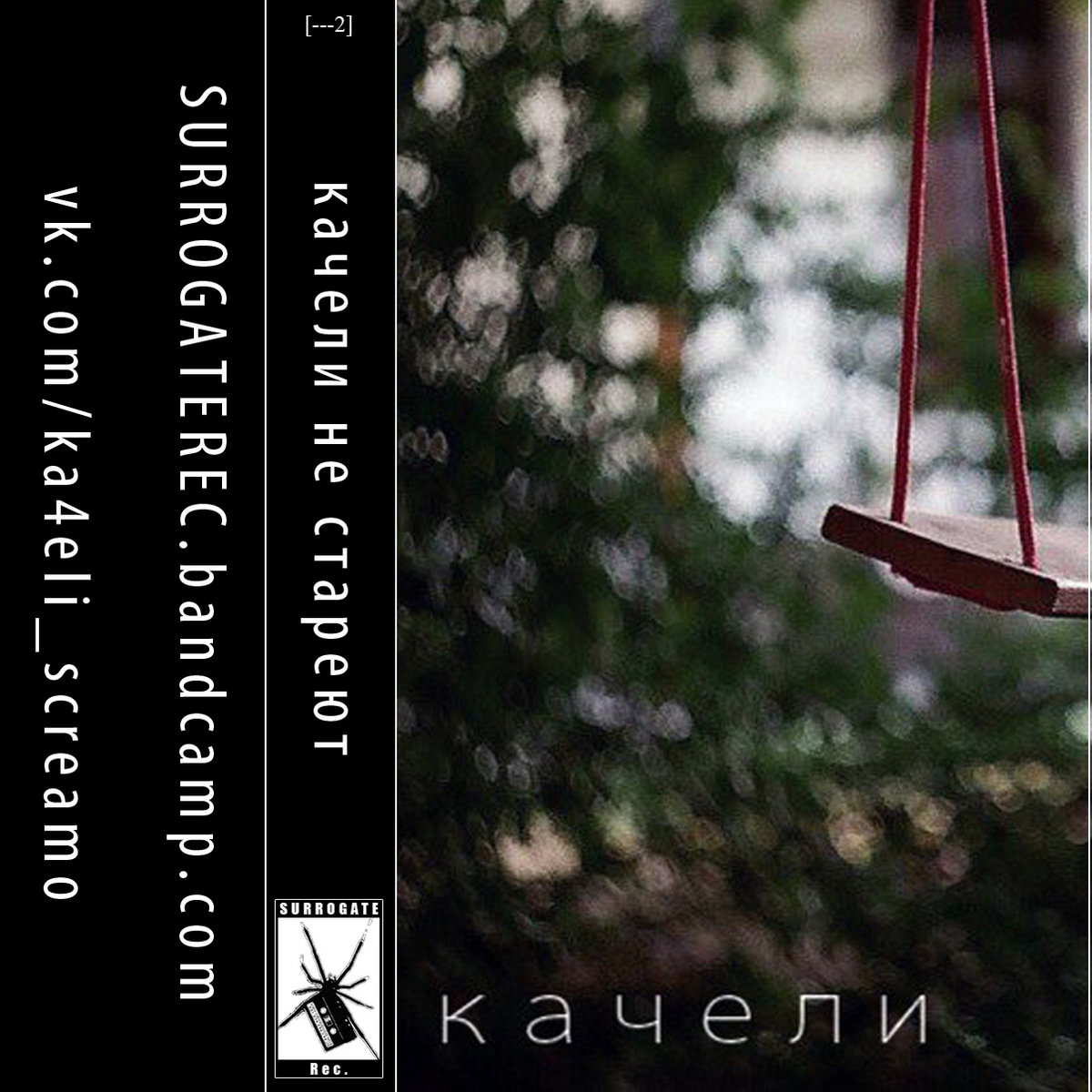 качели не стареют - октябрь Q + single